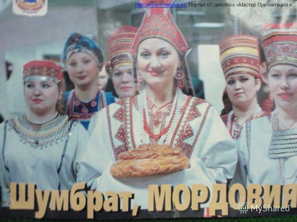 http://www.o-detstve.ru/http://www.o-detstve.ru/ Портал «О детстве» «Мастер Презентаций »
