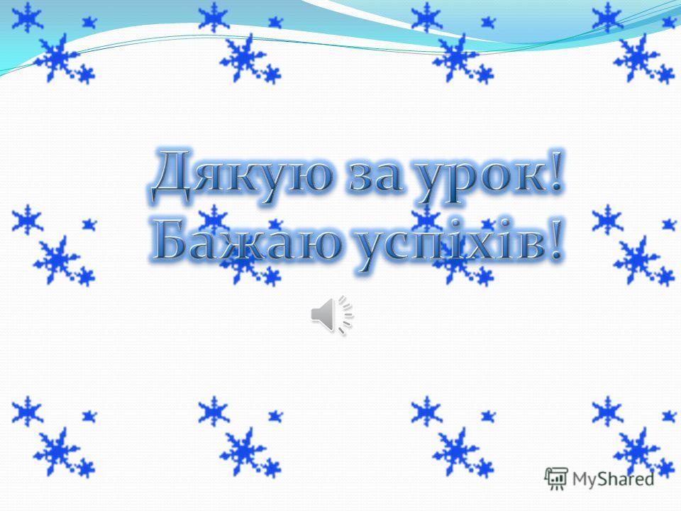 Акротвір – твір, у якому початкові літери кожного рядка, прочитувані зверху вниз, розкодовують слово чи фразу, присвячену певній особі або події. Гамалія, за однойменним твором Т.Шевченка, – узагальнений образ козацького ватажка. Адже, за дослідження