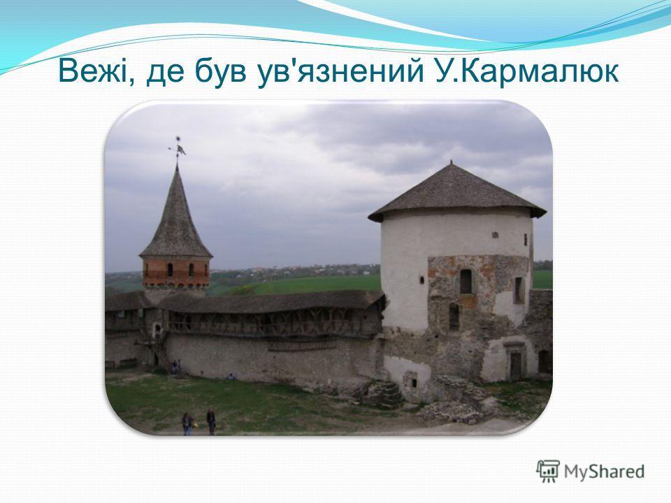 Устим Кармалюк