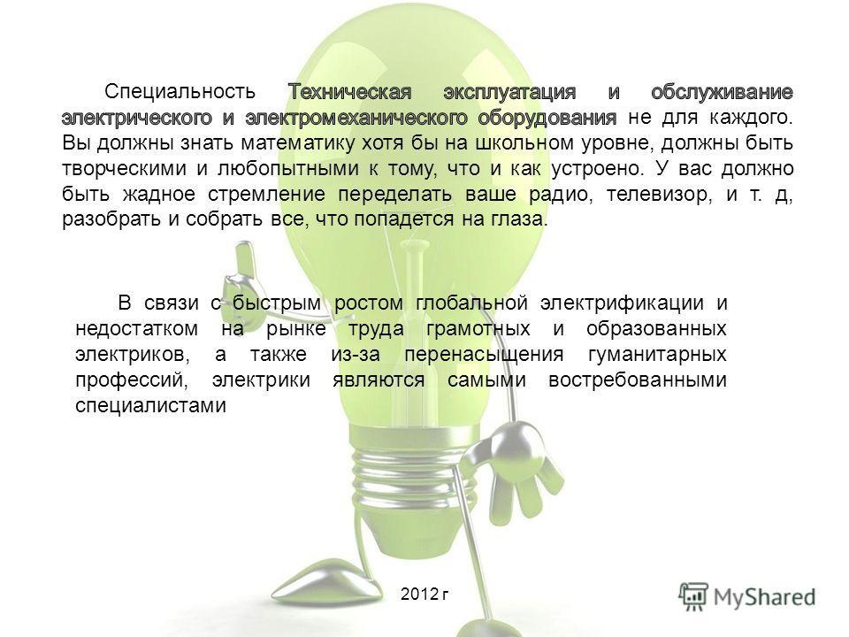В связи с быстрым ростом глобальной электрификации и недостатком на рынке труда грамотных и образованных электриков, а также из-за перенасыщения гуманитарных профессий, электрики являются самыми востребованными специалистами 2012 г