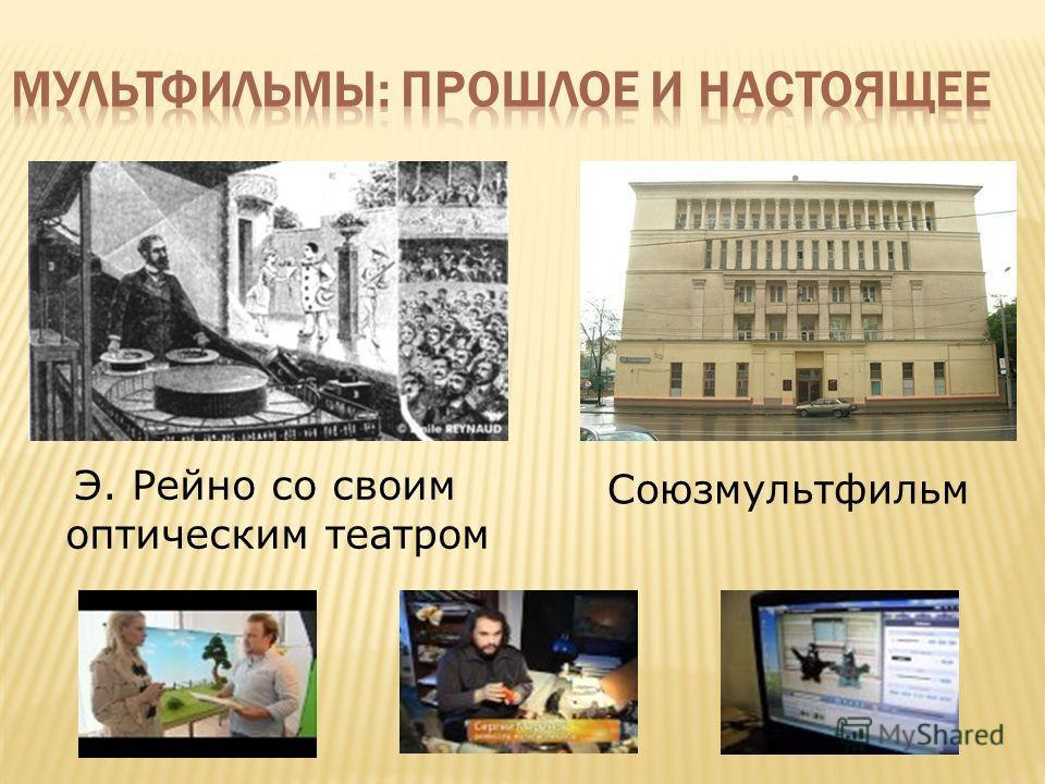 Э. Рейно со своим оптическим театром Союзмультфильм