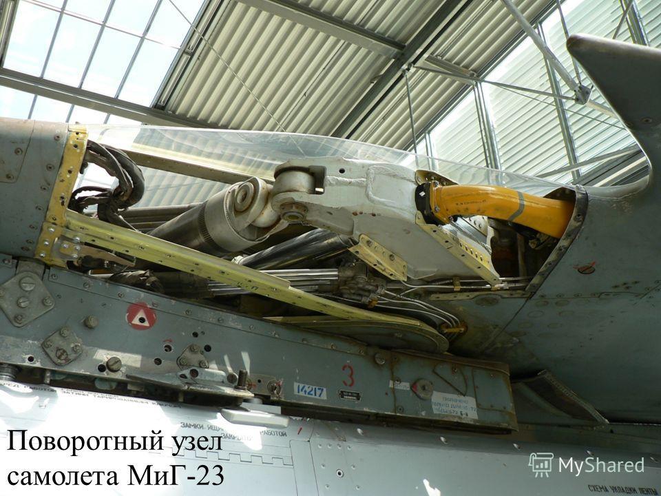 Поворотный узел самолета МиГ-23