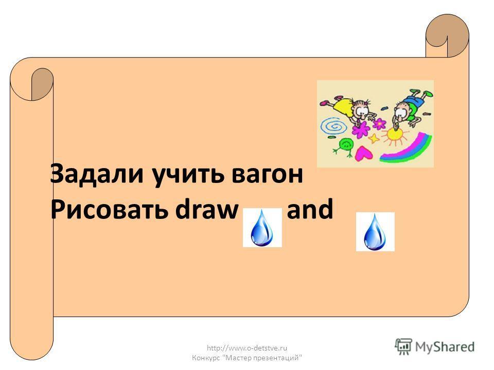 Задали учить вагон Рисовать draw and