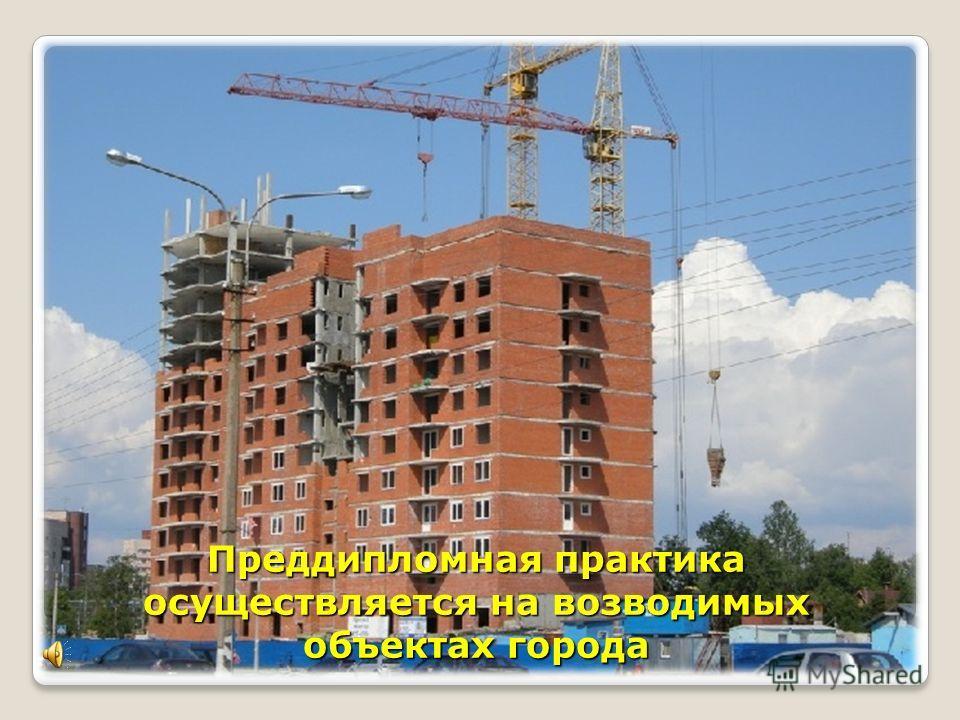 Практика по профилю специальности производится на строительных объектах