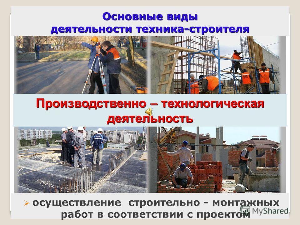 Технического обслуживания зданий и сооружений