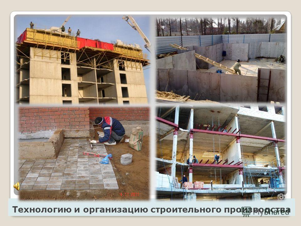 законодательные и нормативные акты в области строительства Техник - строитель должен знать:
