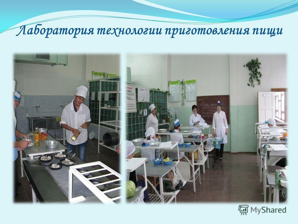 Лаборатория технологии приготовления пищи