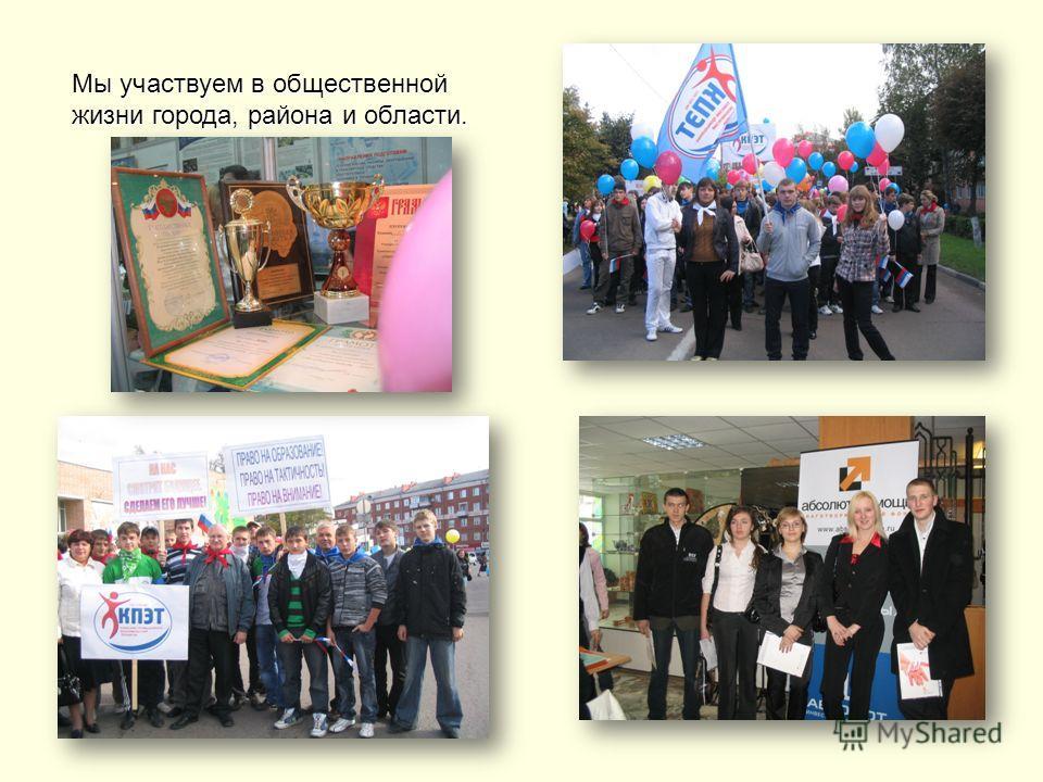 Мы участвуем в общественной жизни города, района и области.