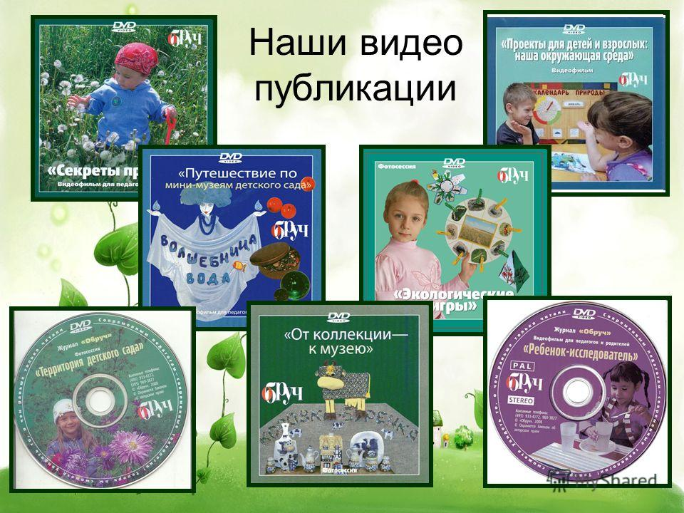 Наши видео публикации