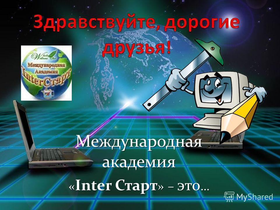Международная академия « Inter Старт » – это …