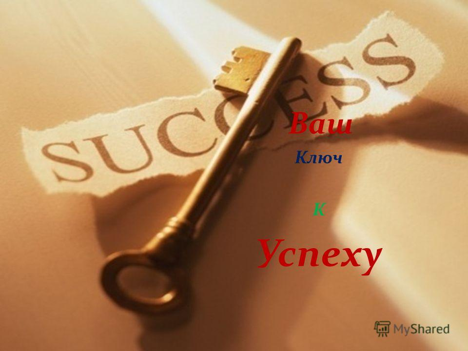 Ваш Ключ К Успеху