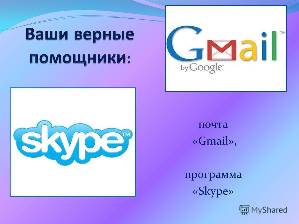 почта «Gmail», программа «Skype»