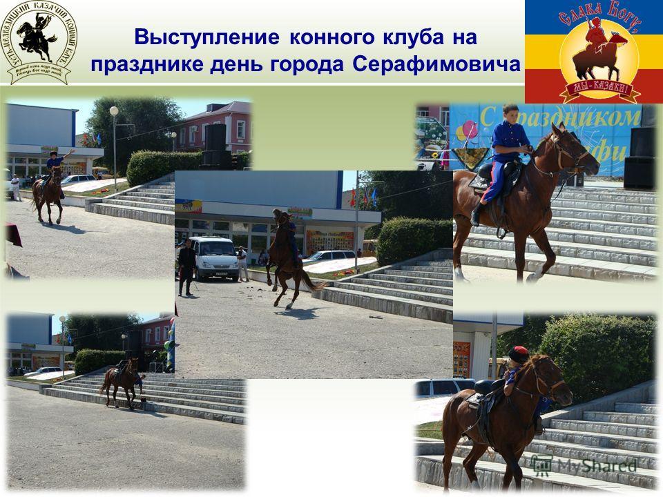 Выступление конного клуба на празднике день города Серафимовича