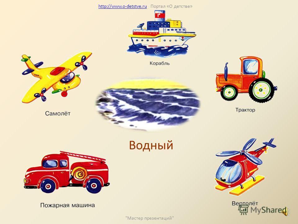 Наземный Мастер презентаций http://www.o-detstve.ruhttp://www.o-detstve.ru Портал «О детстве»