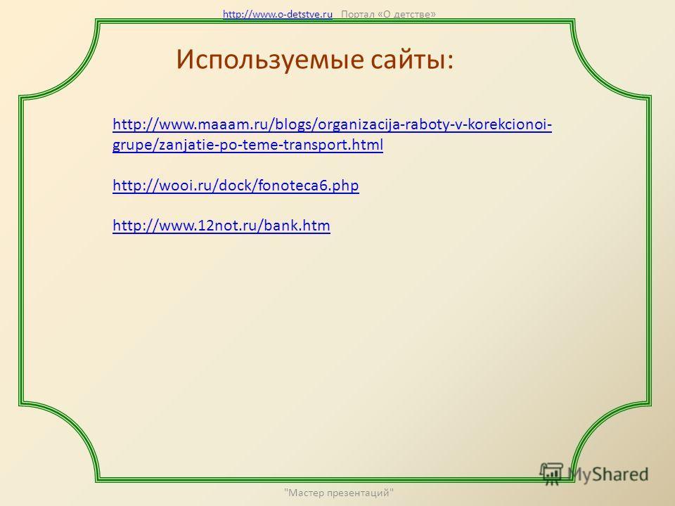 Мастер презентаций http://www.o-detstve.ruhttp://www.o-detstve.ru Портал «О детстве»