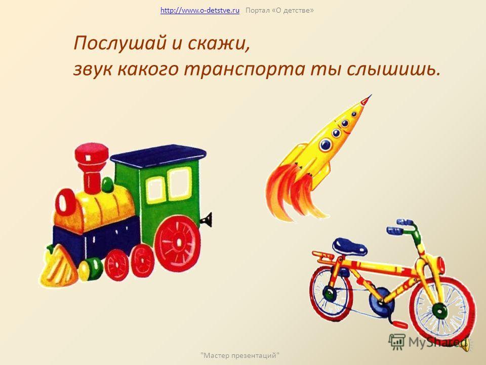 формировать у детей умение сосредотачиваться на звуке; расширять знания дошкольников о видах транспорта (наземном, водном, воздушном); развивать внимание, слуховое восприятие, ассоциативное мышление. Задачи: Инструкция: в первой части игры ребенку пр