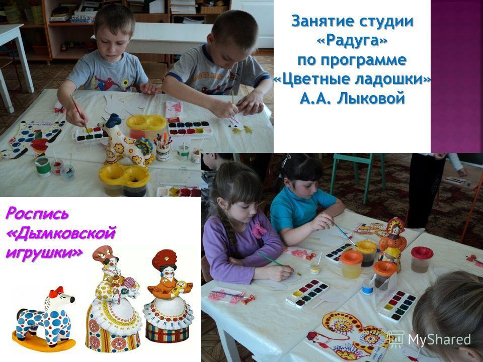 Работы студии «Радуга», руководитель В.В. Спицына 33