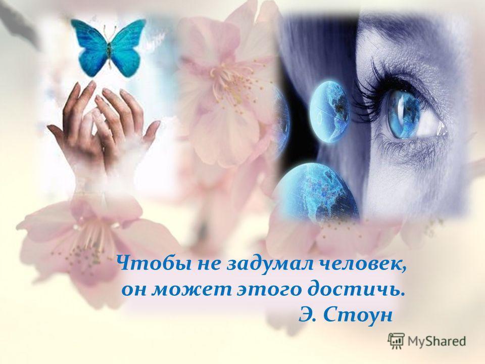 Твоё счастье - в твоих руках