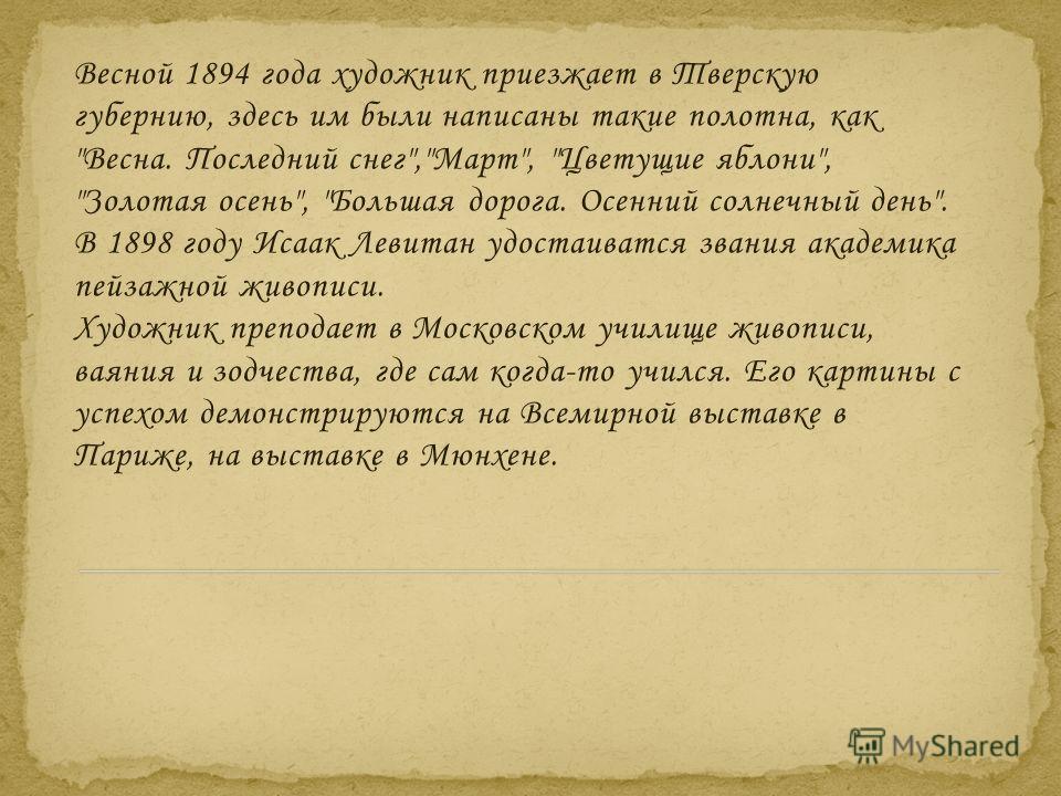 Весной 1894 года художник приезжает в Тверскую губернию, здесь им были написаны такие полотна, как