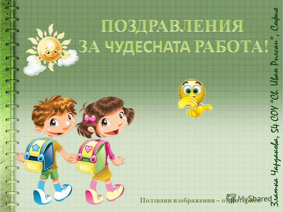 Ползвани изображения – от интернет. Златка Чардакова, 54 СОУ Св. Иван Рилски, София