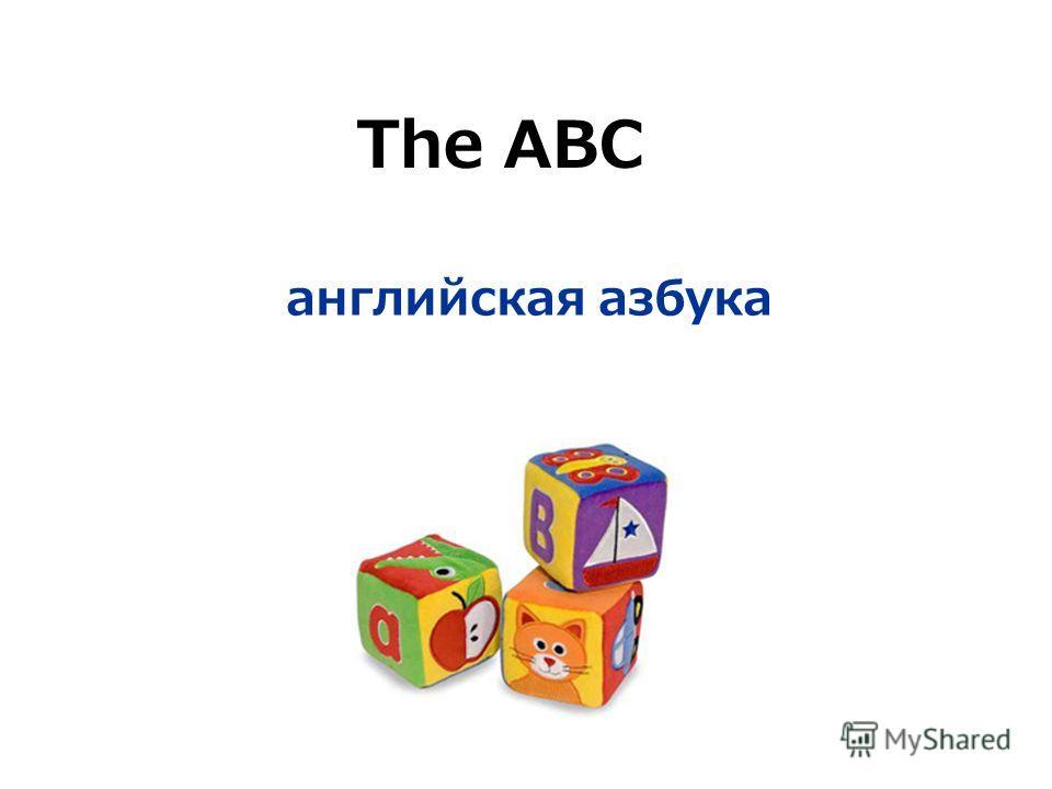 The ABC английская азбука