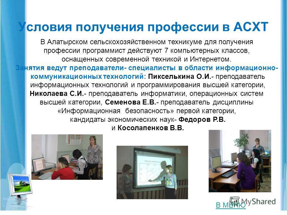 Условия получения профессии в АСХТ В Алатырском сельскохозяйственном техникуме для получения профессии программист действуют 7 компьютерных классов, оснащенных современной техникой и Интернетом. Занятия ведут преподаватели- специалисты в области инфо
