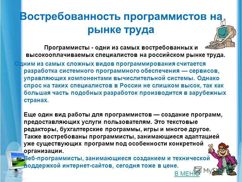 Востребованность программистов на рынке труда Программисты - одни из самых востребованных и высокооплачиваемых специалистов на российском рынке труда. Одним из самых сложных видов программирования считается разработка системного программного обеспече