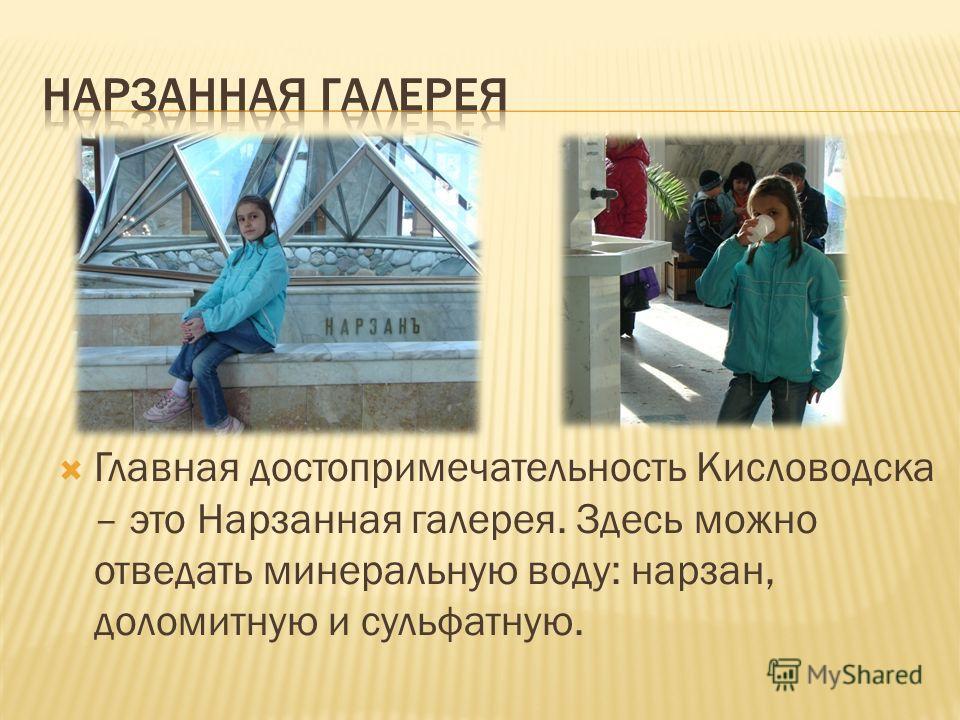 Главная достопримечательность Кисловодска – это Нарзанная галерея. Здесь можно отведать минеральную воду: нарзан, доломитную и сульфатную.