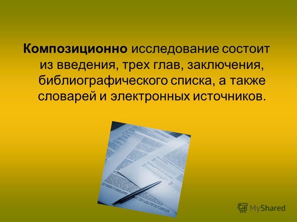 Композиционно исследование состоит из введения, трех глав, заключения, библиографического списка, а также словарей и электронных источников.