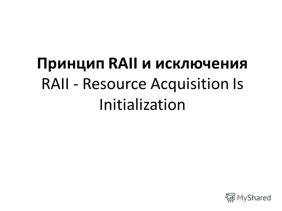 Принцип RAII и исключения RAII - Resource Acquisition Is Initialization