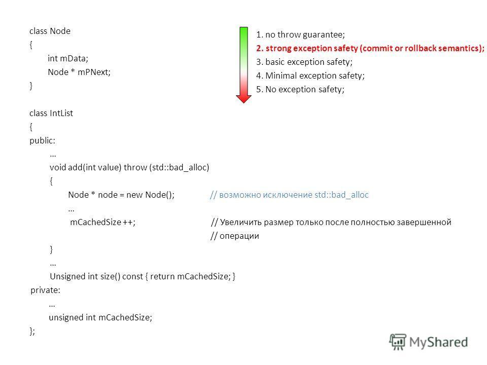 class Node { int mData; Node * mPNext; } class IntList { public: … void add(int value) throw (std::bad_alloc) { Node * node = new Node(); // возможно исключение std::bad_alloc … mCachedSize ++; // Увеличить размер только после полностью завершенной /