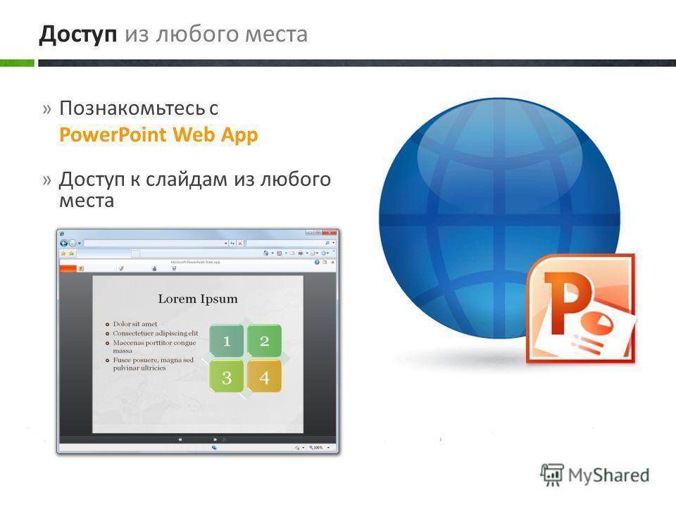» Познакомьтесь с PowerPoint Web App » Доступ к слайдам из любого места Доступ из любого места