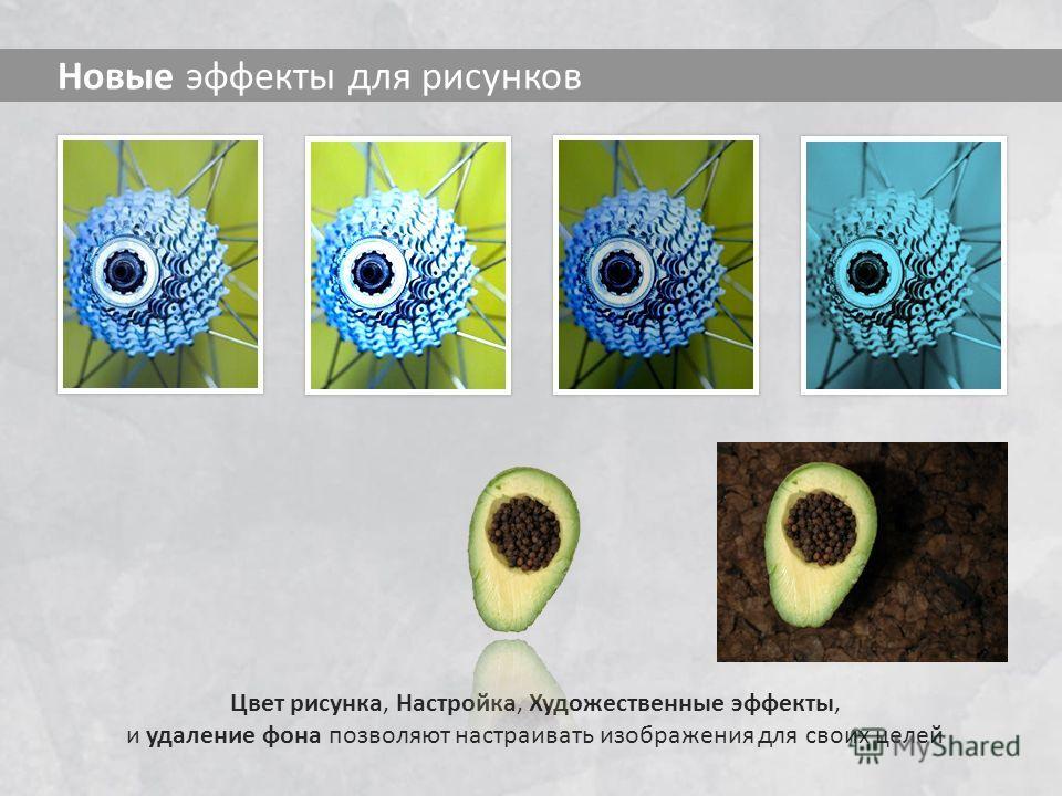 Цвет рисунка, Настройка, Художественные эффекты, и удаление фона позволяют настраивать изображения для своих целей Новые эффекты для рисунков