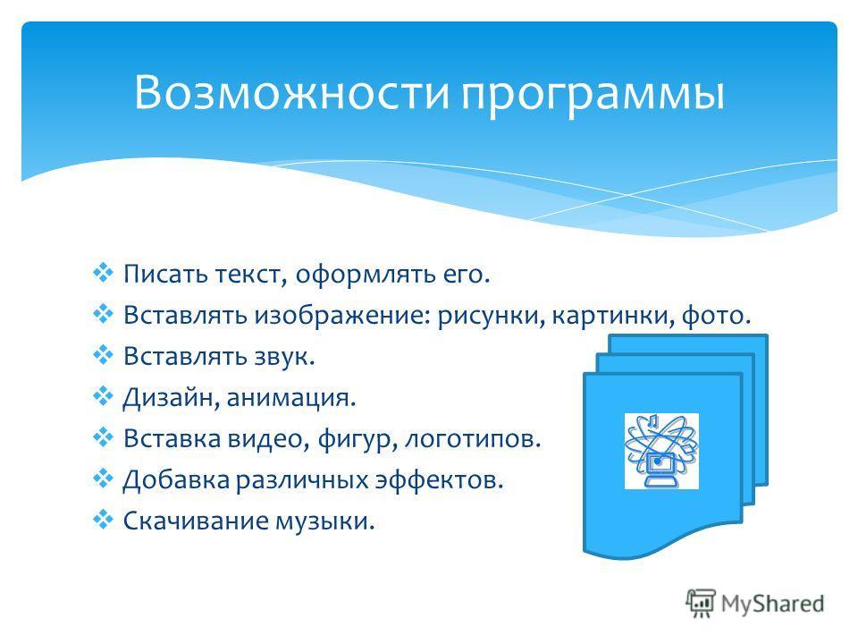 Презентация Любовь Кузнецова 2012