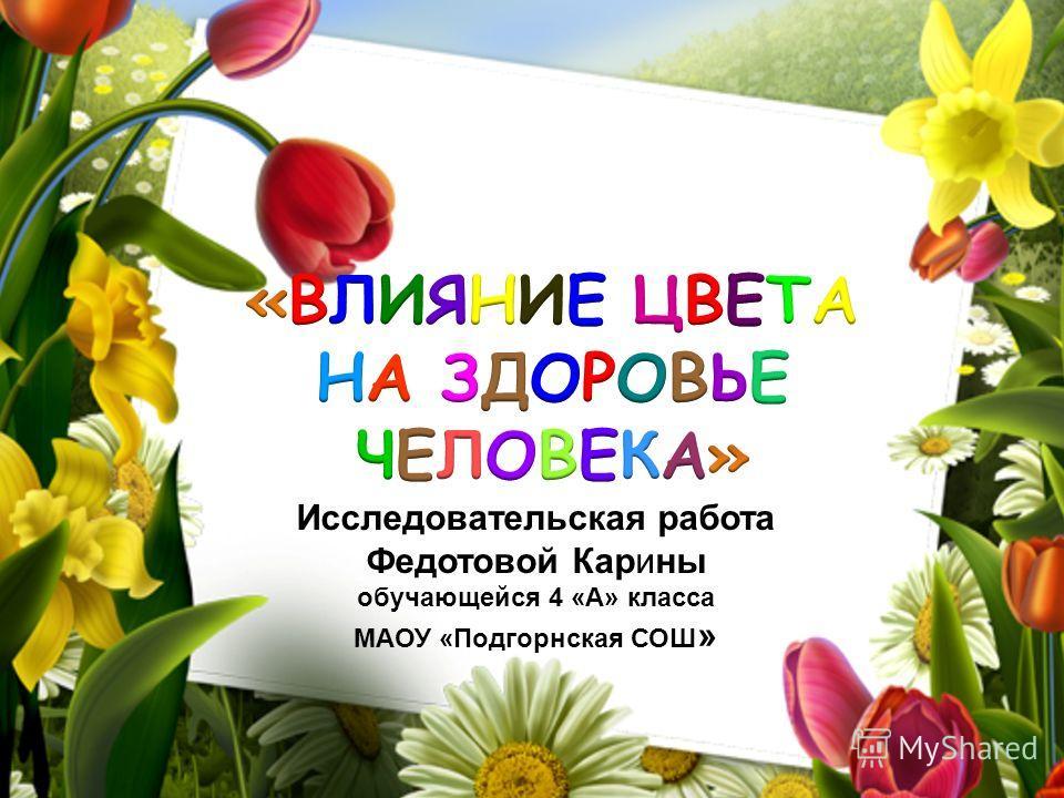 Исследовательская работа Федотовой Карины обучающейся 4 «А» класса МАОУ «Подгорнская СОШ »