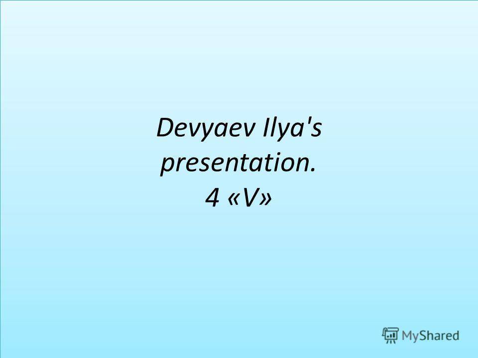Devyaev Ilya's presentation. 4 «V»