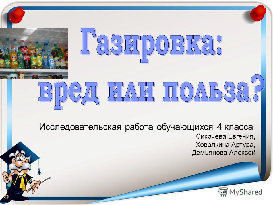 Исследовательская работа обучающихся 4 класса Сикачева Евгения, Ховалкина Артура, Демьянова Алексей
