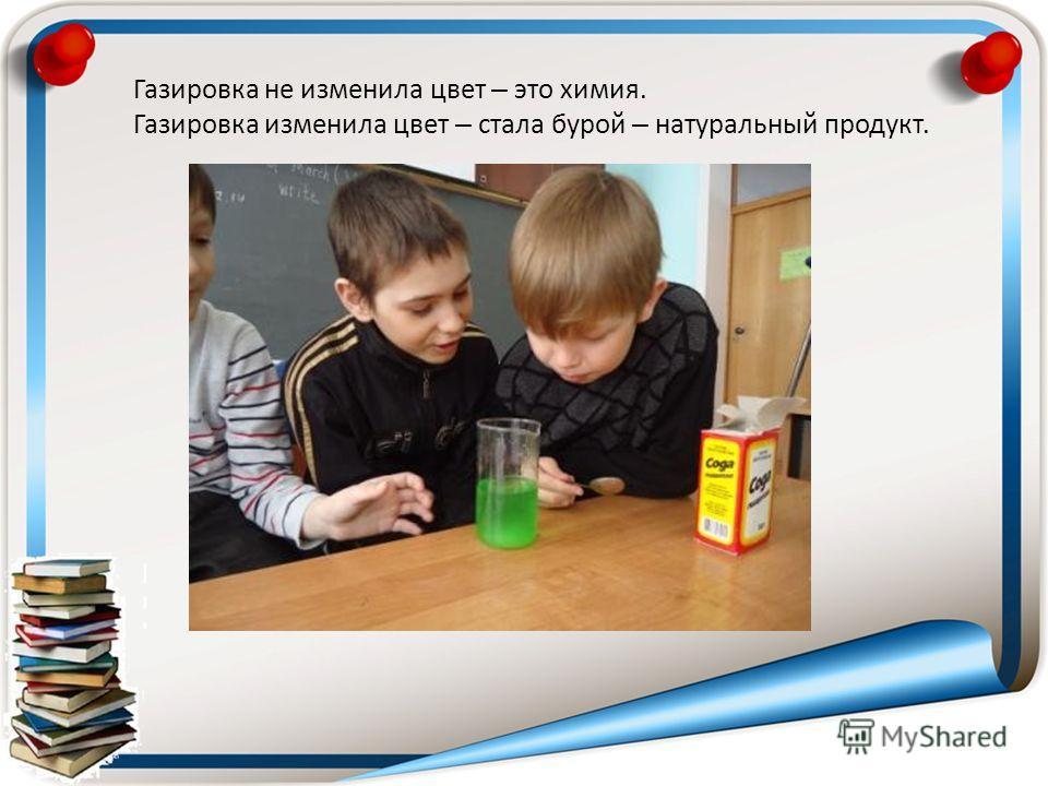 Газировка не изменила цвет – это химия. Газировка изменила цвет – стала бурой – натуральный продукт.