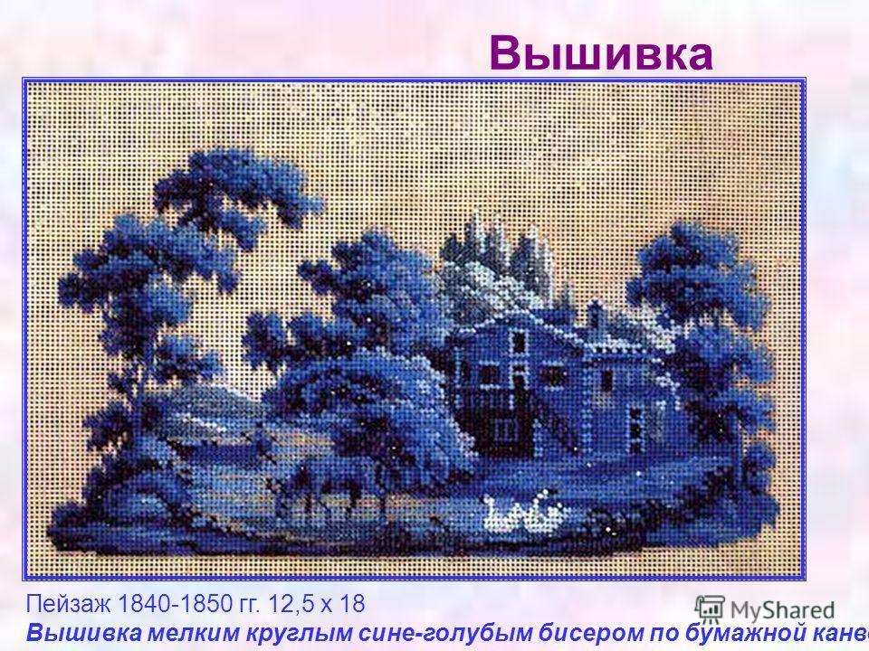 Вышивка Пейзаж 1840-1850 гг. 12,5 х 18 Вышивка мелким круглым сине-голубым бисером по бумажной канве.
