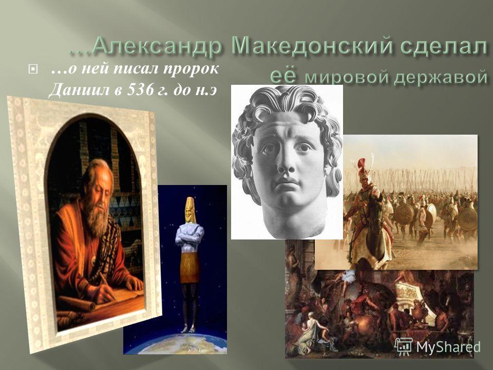 ЕЕ УВЕКОВЕЧИЛ ГОМЕР В,,ИЛИАДЕ,, И,,ОДИССЕЕ,,.. Древние мифы о Геркулесе будоражат наше воображени е…