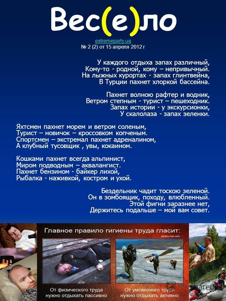 Вес(е)ло extremeparty.ua 2 (2) от 15 апреля 2012 г У каждого отдыха запах различный, Кому-то - родной, кому – непривычный. На лыжных курортах - запах глинтвейна, В Турции пахнет хлоркой бассейна. Пахнет волною рафтер и водник, Ветром степным - турист