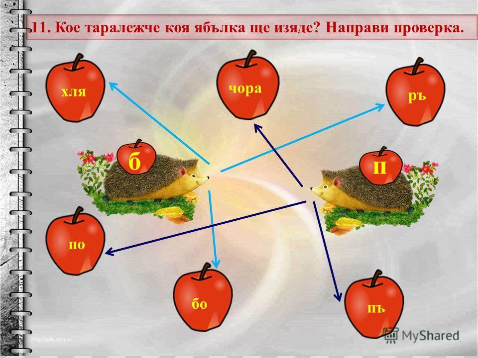 хля чора ръпо б пъ 11. Кое таралежче коя ябълка ще изяде ? Направи проверка. бо п