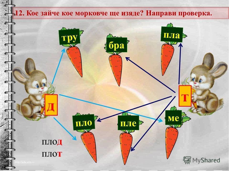 ме пла тру бра пле пло 12. Кое зайче кое морковче ще изяде ? Направи проверка. д т плод плот