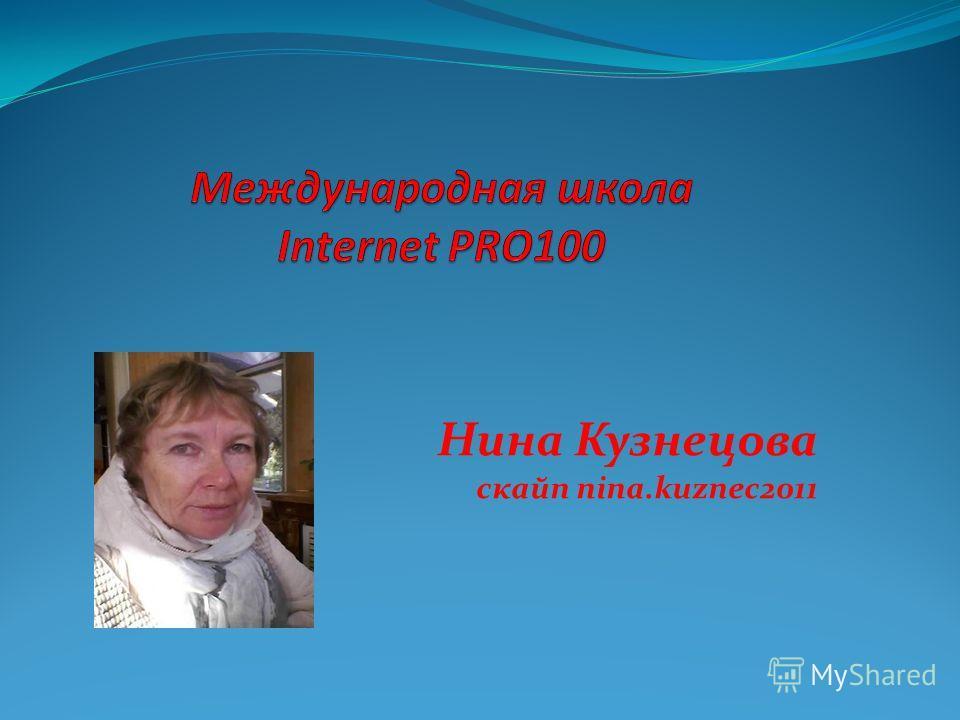 Нина Кузнецова скайп nina.kuznec2011
