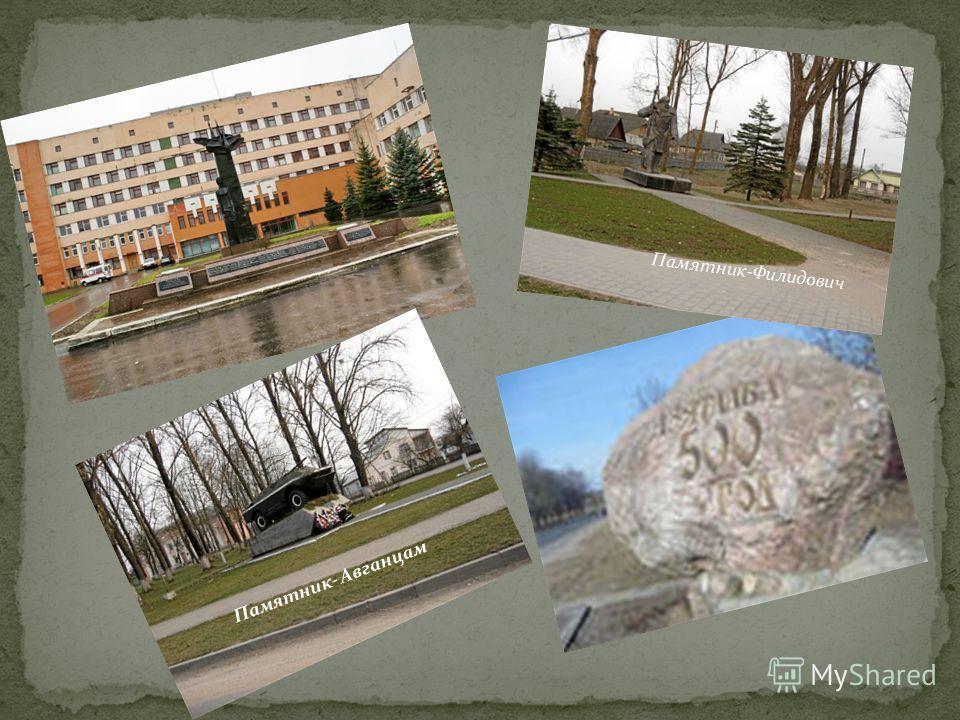 Памятник-Филидович Памятник- Авганцам