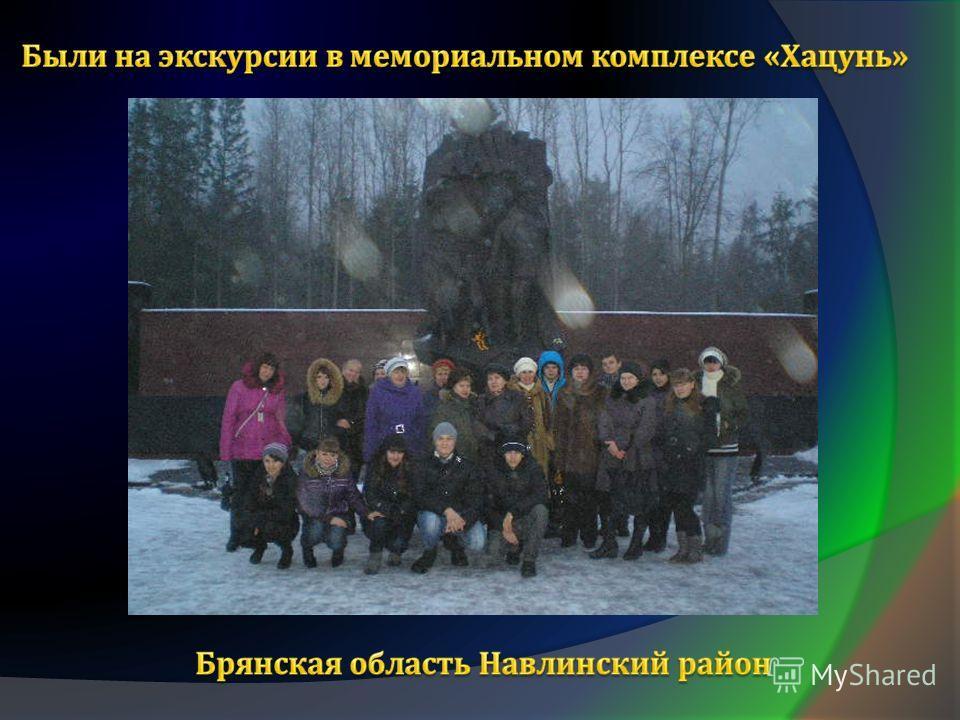 Мы так же любим посещать музеи и выставки нашего любимого города Брянска