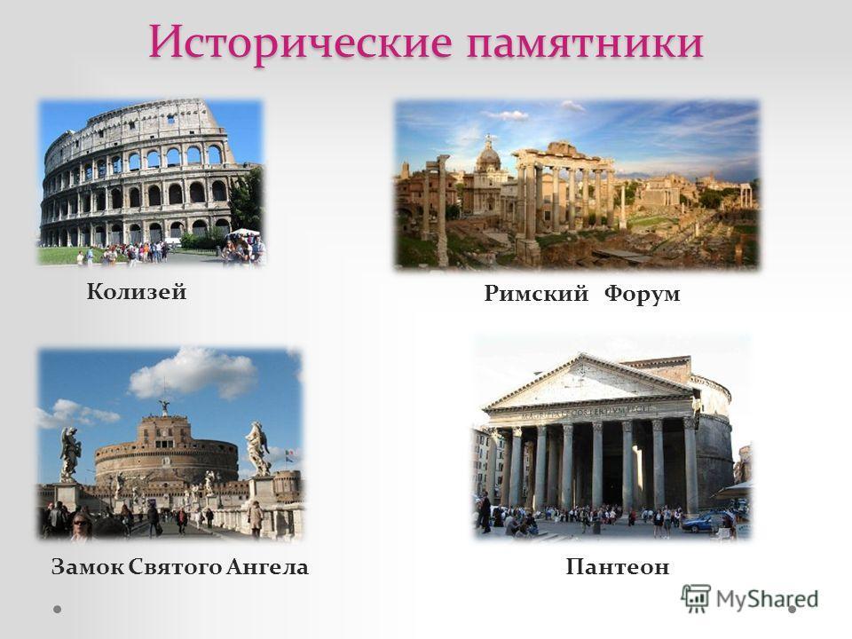 Рим – вечный город Мой Друг, приглашаю Вас на экскурсию по городу, в котором я живу. Рим один из старейших городов мира с населением в 3 миллиона, древняя столица Римской империи. Ещё в античности (III век н. э.) Рим стали часто называть Вечным. Впер