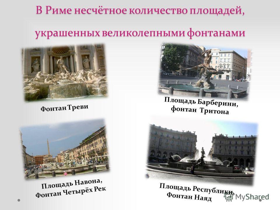 Исторические памятники Колизей Римский Форум Замок Святого Ангела Пантеон