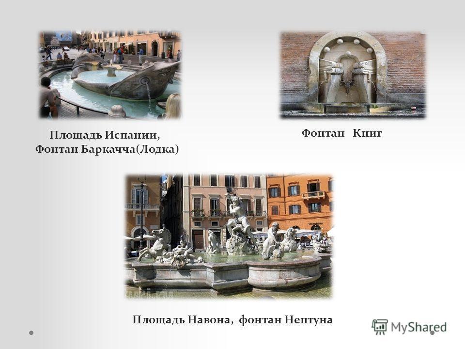 В Риме несчётное количество площадей, украшенных великолепными фонтанами Фонтан Треви П л о щ а д ь Б а р б е р и н и, ф о н т а н Т р и т о н а Площадь Навона, Фонтан Четырёх Рек Площадь Республики, Фонтан Наяд