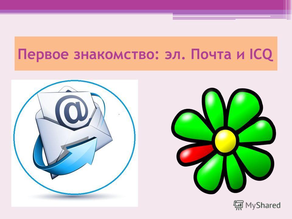 Первое знакомство: эл. Почта и ICQ